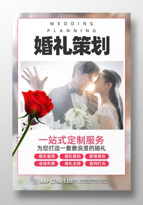 浪漫婚礼策划宣传海报设计