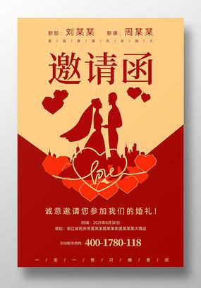 浪漫婚礼邀请函迎宾宣传海报