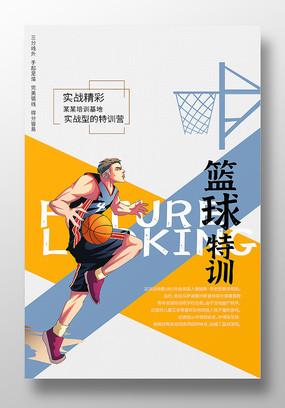 篮球特训宣传海报设计