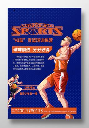 篮球训练营招生海报设计