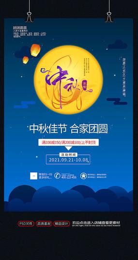 蓝色大气中秋节促销海报设计