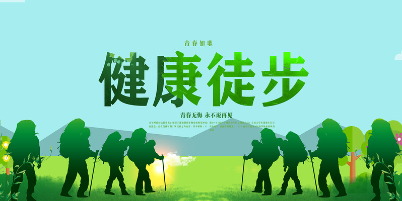 徒步运动海报设计