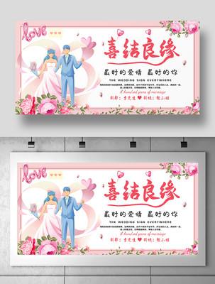 小清新婚庆结婚展板