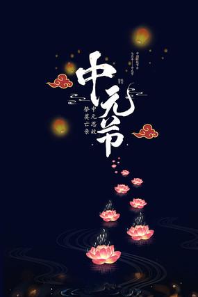 中元节蓝色海报设计