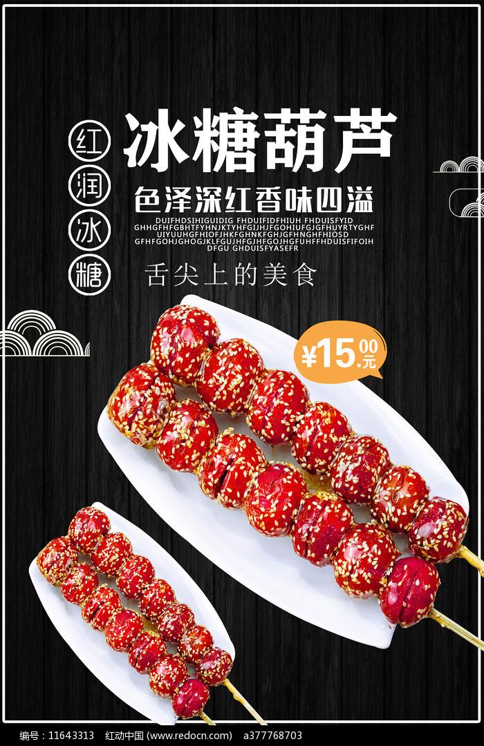 冰糖葫蘆海報圖片
