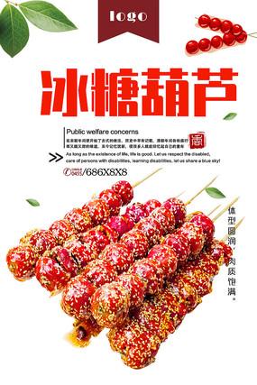 冰糖葫芦美食海报