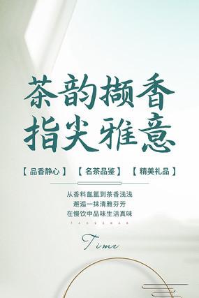 茶道茶文化处暑海报设计