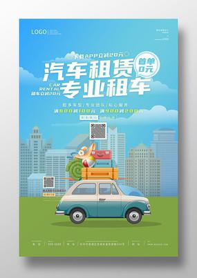 城市汽车租赁宣传海报
