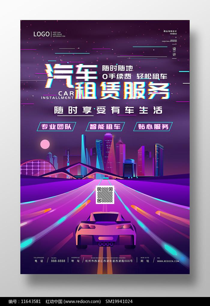 創意科技感汽車租賃海報圖片