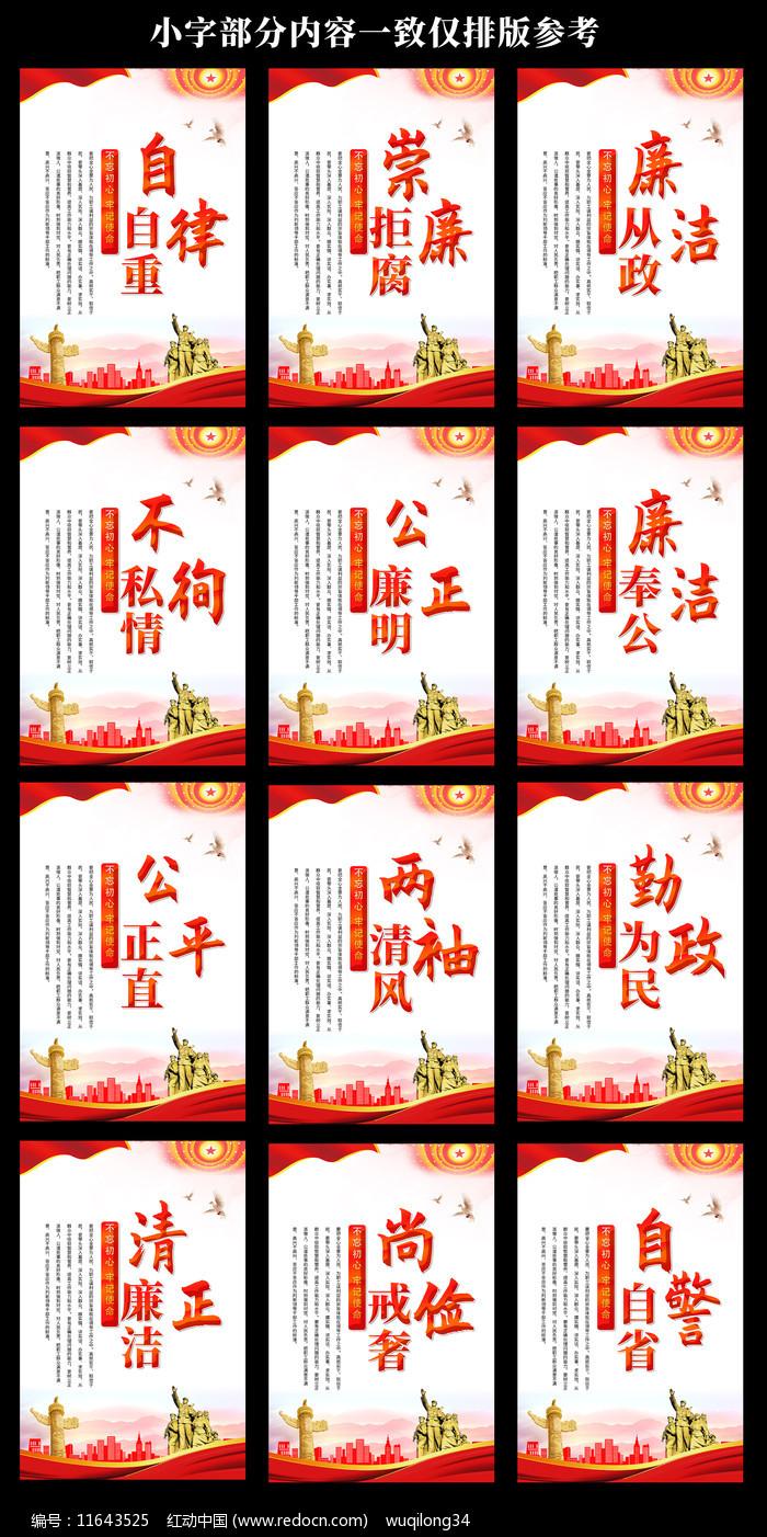 黨風廉政文化黨建標語宣傳海報掛畫圖片