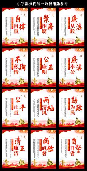 党风廉政文化党建标语宣传海报挂画