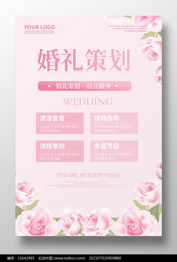 粉色婚禮策劃一站服務海報設計圖片
