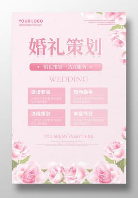 粉色婚禮策劃一站服務海報設計