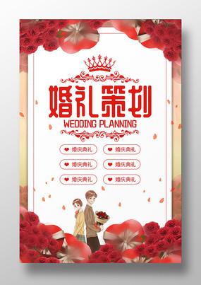 婚禮策劃宣傳促銷海報