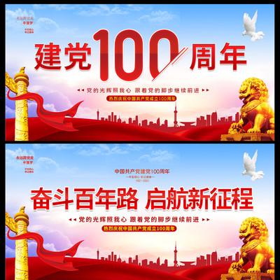 建党100周年建党节展板