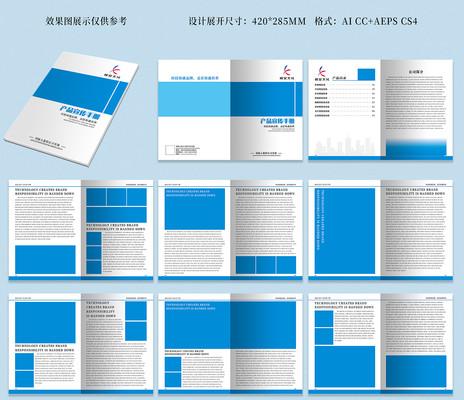 簡潔大氣企業畫冊