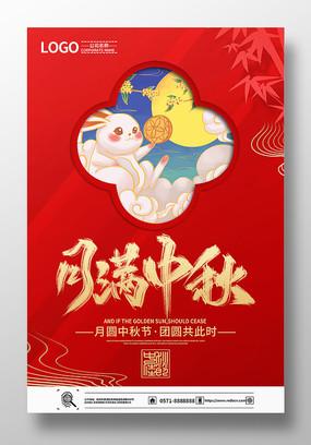 简约红色月满中秋海报设计