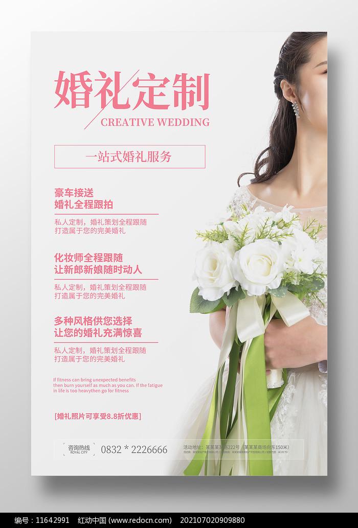 簡約婚禮定制一站式服務海報設計圖片