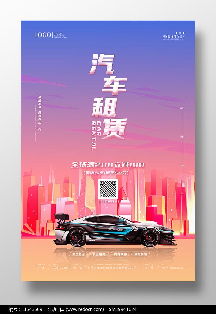 簡約現代汽車租賃促銷海報圖片