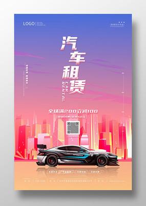 简约现代汽车租赁促销海报
