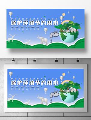 节约用水保护环境爱护地球展板