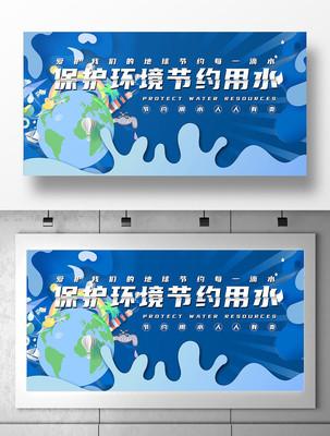 节约用水保护环境展板