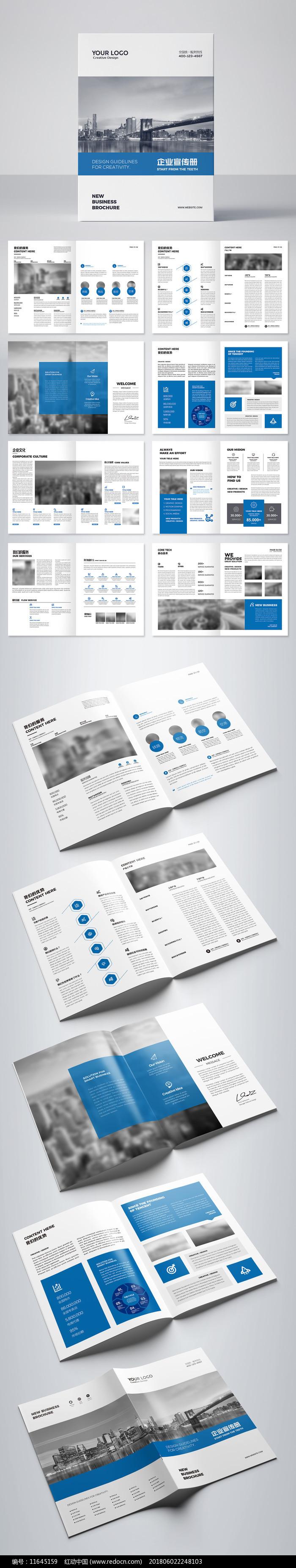 藍色大氣集團宣傳冊設計圖片