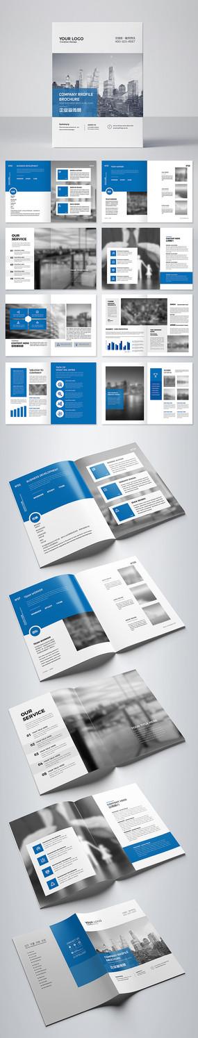 蓝色大气集团宣传册设计模板