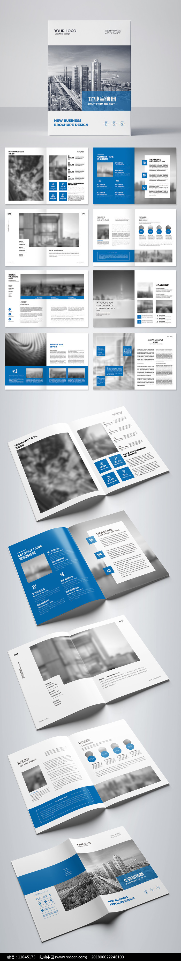 藍色大氣企業畫冊模板設計圖片