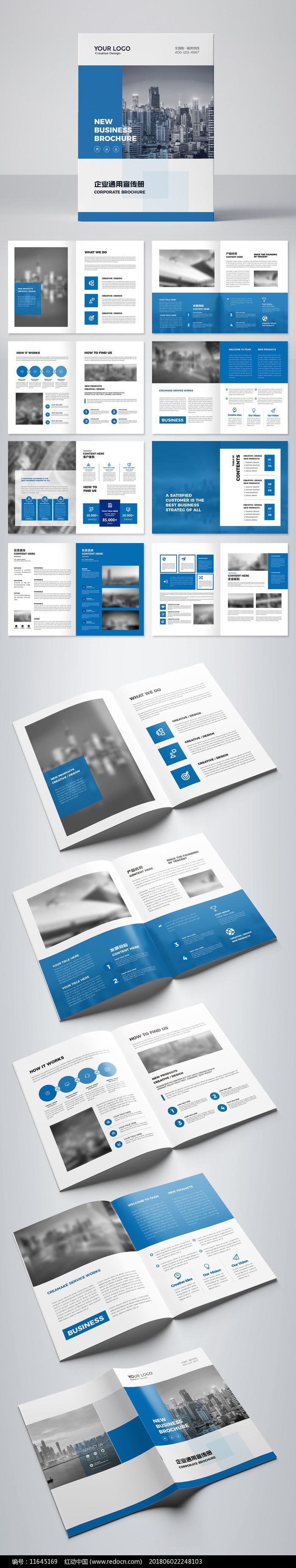 藍色大氣企業畫冊設計圖片