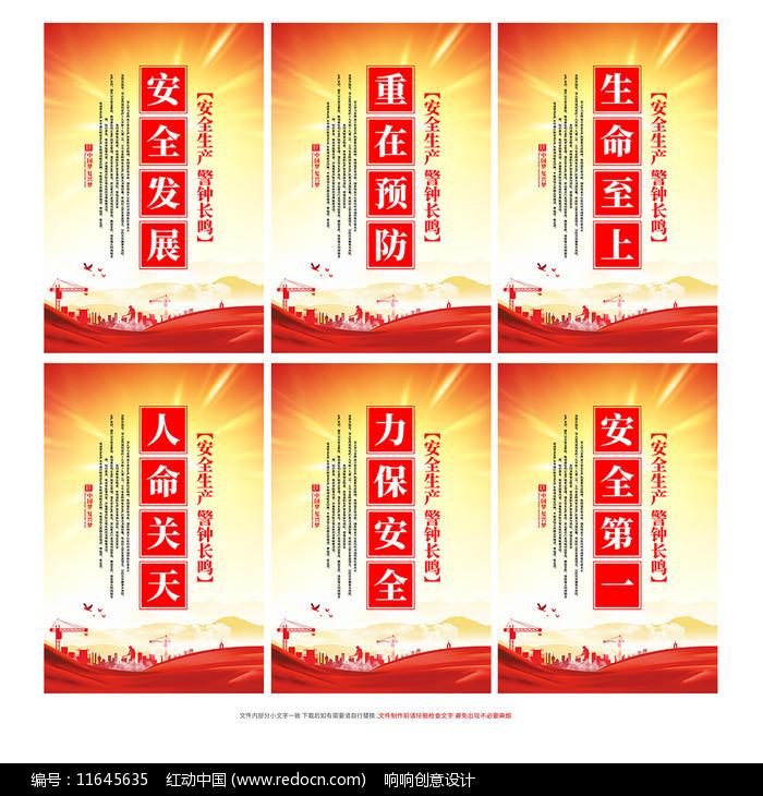 全套大氣企業安全生產月宣傳標語展板掛圖圖片