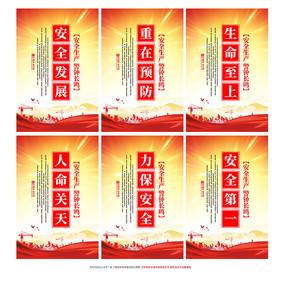 全套大气企业安全生产月宣传标语展板挂图