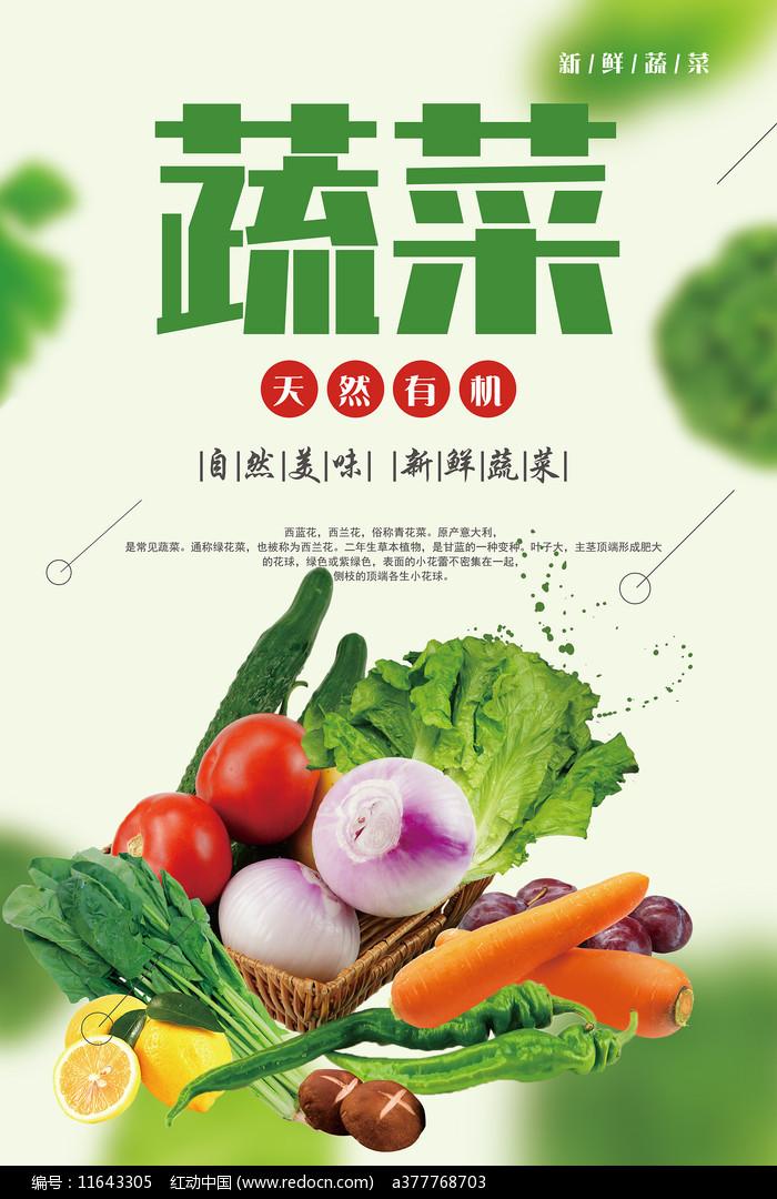 蔬菜促銷海報圖片