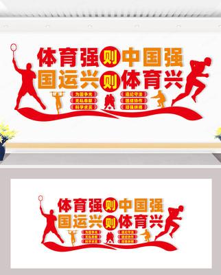 体育强则中国强宣传墙