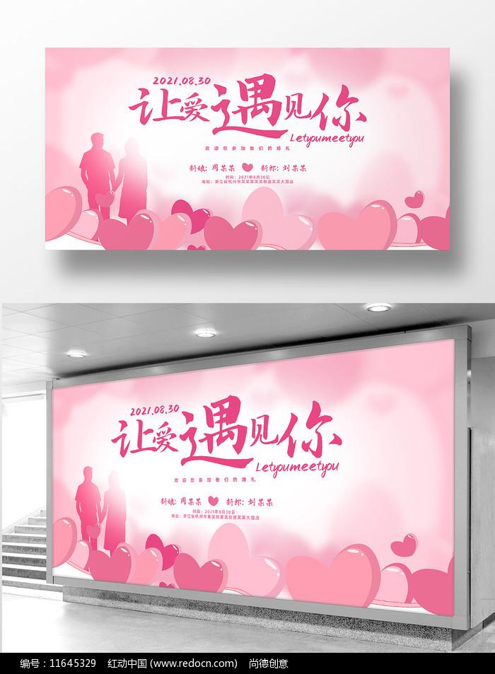 粉色浪漫結婚婚禮舞臺背景板設計圖片