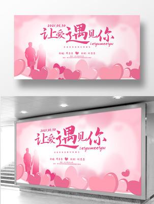 粉色浪漫结婚婚礼舞台背景板设计