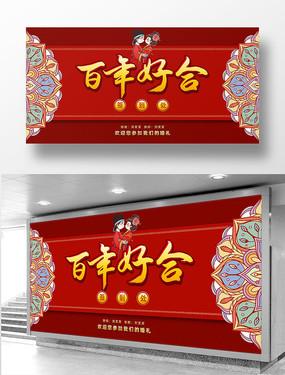 红色喜庆结婚婚礼舞台背景板设计