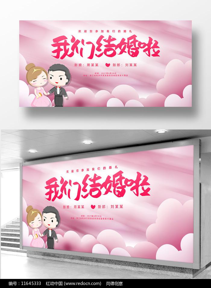 浪漫結婚婚禮舞臺背景板設計圖片