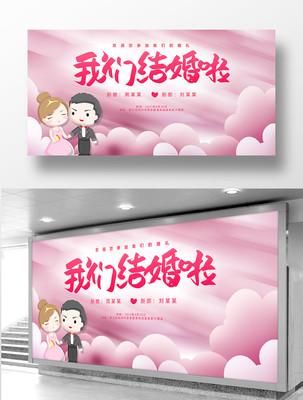 浪漫结婚婚礼舞台背景板设计
