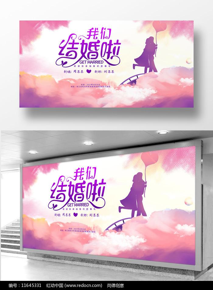 水彩浪漫結婚婚禮舞臺背景板設計圖片