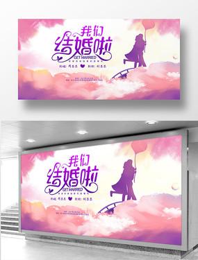 水彩浪漫结婚婚礼舞台背景板设计