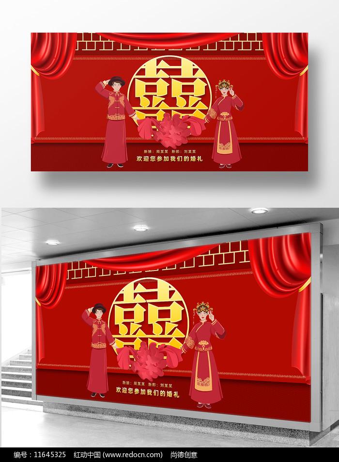 喜慶結婚婚禮舞臺背景板設計圖片