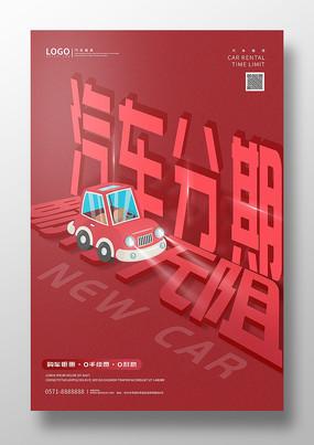 創意字效汽車分期汽車海報