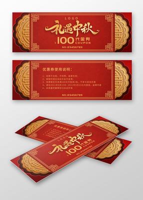 传统中国风中秋节日月饼代金券卡券