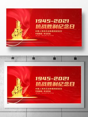 独家抗战胜利纪念日展板设计