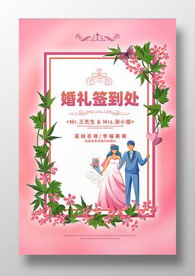 粉色婚礼签到海报