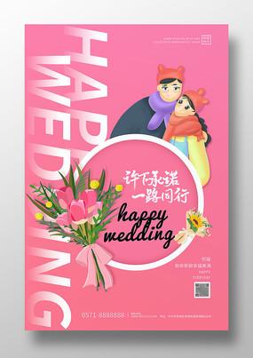 粉色卡通浪漫情侣结婚婚礼海报