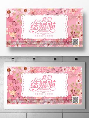 粉色浪漫花瓣我们结婚啦婚庆婚礼展板