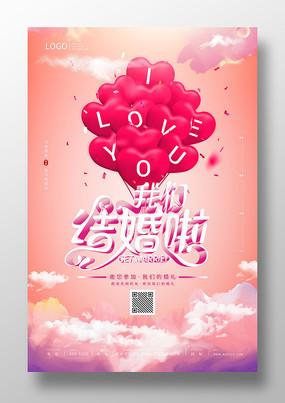 粉色浪漫梦幻心形气球结婚婚礼海报