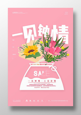 粉色浪漫小清新一见钟情婚礼婚庆海报
